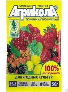 Агрикола №8 (ягодные культуры)