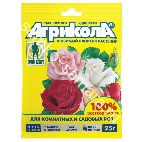 Агрикола для комнатных и садовых роз, 25 г