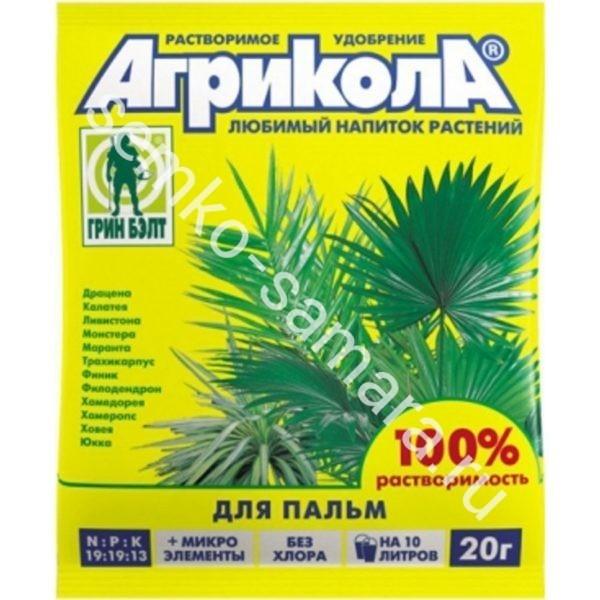 Агрикола для пальм (20 гр.)
