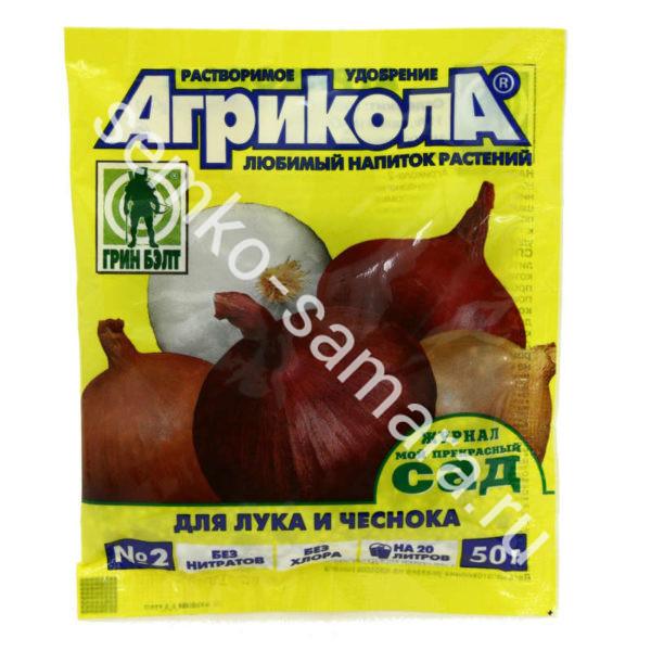 Агрикола №2 (лук, чеснок)
