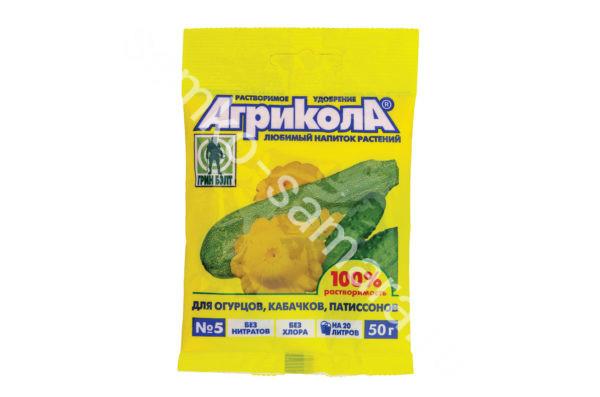Агрикола №5 (огурцов, кабачков, патиссонов)