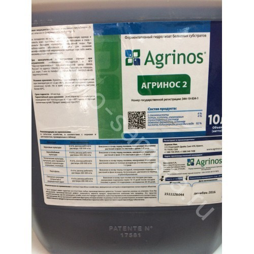Агринос 2 (Agrinos)