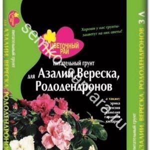 Грунт Цветочный рай для азалии, вереска и рододендронов