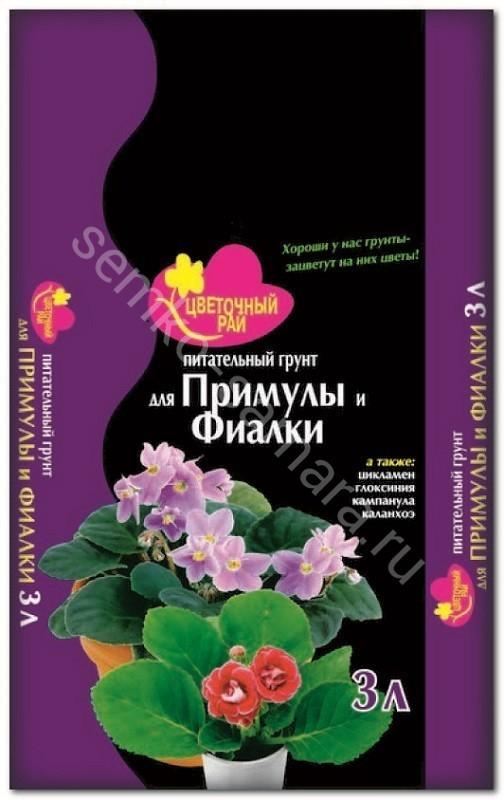 Грунт Цветочный рай для примулы и фиалок
