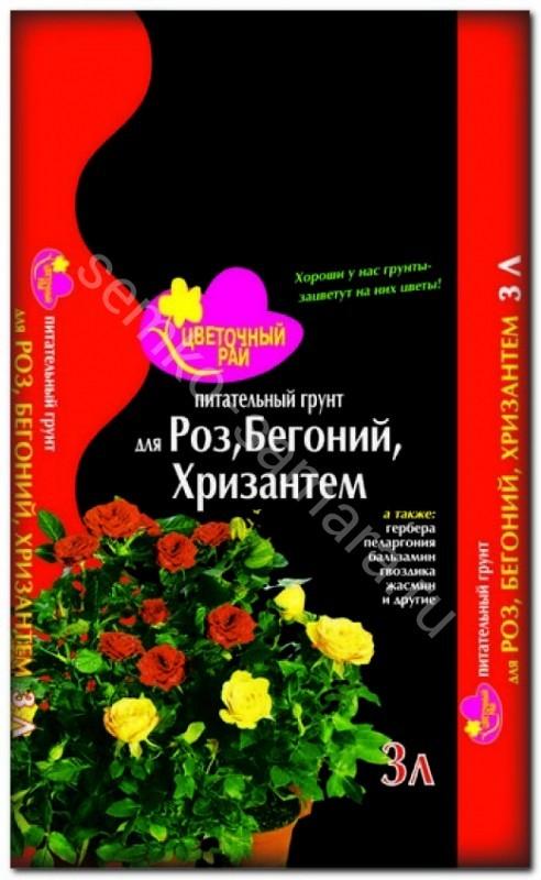 Грунт Цветочный рай для роз, бегоний хризантем