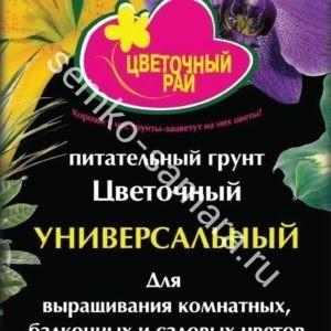 Грунт Цветочный рай универсальный