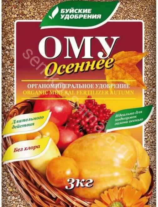 ОМУ «Осеннее», 3 кг