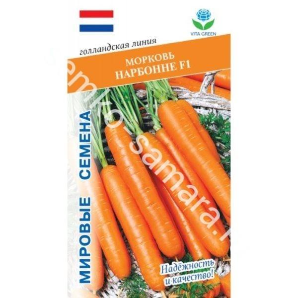 Морковь Нарбонне F1 0,5г